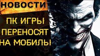 🔥ПК игры переносят на МОБИЛЫ! / Новости онлайн игр