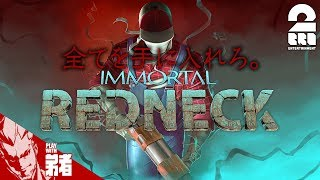 #1【FPS】弟者の「イモータル・レッドネック:不死王の迷宮」【2BRO.】 thumbnail