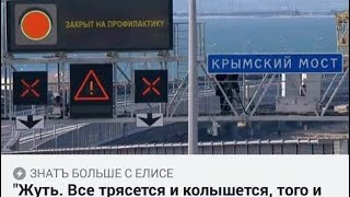 Крым Паника в РосСМИ о проблемах Крымского Моста Вида Слава Украины отменяется
