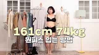 [통통 원피스] -10kg뚱뚱해서 딱붙는 원피스 못 입…