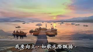 Publication Date: 2019-09-23 | Video Title: 我要向上(畢業之歌)