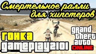 GTA 5 Online Гонка Смертельное ралли для хипстеров