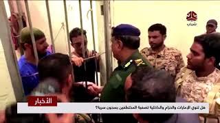 هل تنوي الإمارات والحزام والداخلية تصفية المختطفين بسجون سرية ؟ | تقرير يمن شباب