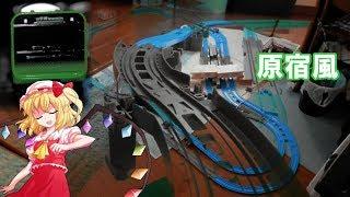 【プラレールアドバンス走行動画】 Advanceで、原宿駅風レイアウトを作ってみたが...