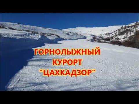 Цахкадзор-горнолыжный курорт Армении.Январь2020год.