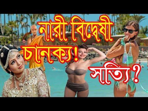 নারী বিদ্বেষী চানক্য  Chanakya about women (Bangla)