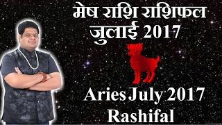 मेष राशि | जुलाई 2017 राशिफल | Aries | July 2017 Rashifal |