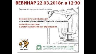 Вебинар_ «Инклюзивное образование в организациях ДОУ». ДОМ-СОВЫ.