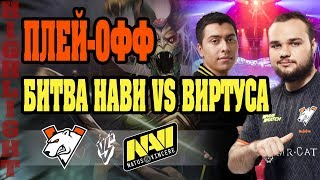 ???? КАК ЭТО ВОЗМОЖНО??? | Navi vs Virtus Pro | EPICENTER Major 2019
