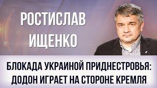 Ростислав Ищенко. Блокада Украиной Приднестровья: Додон играет на стороне Кремля