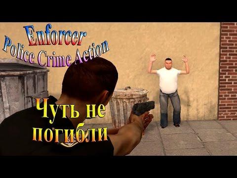 Enforcer Police Crime Action (Инфорсер) - часть 4 - Чуть не погибли