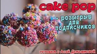 Traditional Cake Pops. Что делать с остатками бисквита и крема + розыгрыш подарка. Кейк попсы