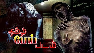 Horror Dubbed Tamil Movie | Hindi to tamil Horror Movie | New Released Full Tamil Dubbed Movie