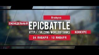 """Еженедельный конкурс """"Epic Battle"""" - 04.01.16-10.01.16 (Brabyss / E 25)"""