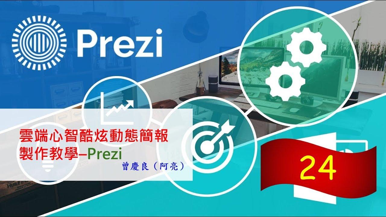 24 導出PDF文本與下載Prezi 離線版本APP - YouTube