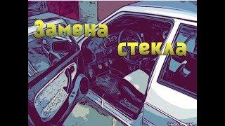 Замена стекла боковой двери ВАЗ 2109 2108 21099