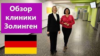 Лечение в Германии, обзор клиники Золинген | CLINICS DIRECT