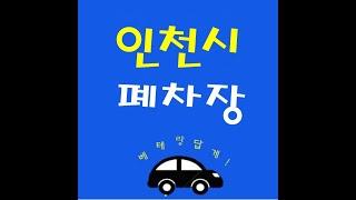 인천시 폐차장