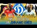 FIFA19 ЛИГА ЕВРОПЫ ЗА КИЕВСКОЕ ДИНАМО!!!