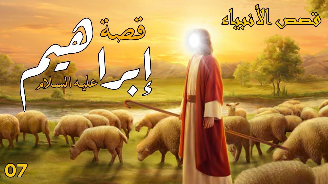 قصة إبراهيم عليه السلام مع النمرود !