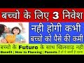 Top 3 Investment For Child Education And Future | Child Education Fund Planning | Best Child Invest