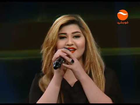 Nadia And Fawzia Khowaharam Song / نادیه و فوزیه آهنگ خواهرم