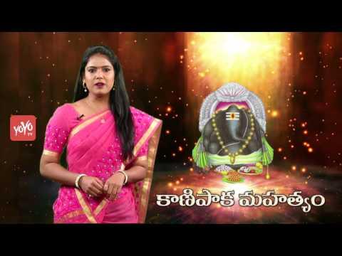 Lord Vinayaka Famous Temple Kanipakam In Chittor District    YOYO NEWS24