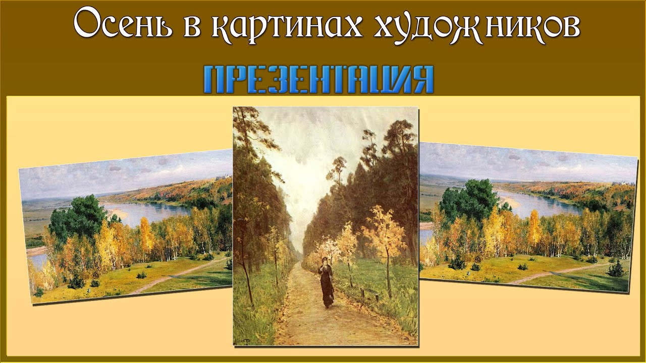 Презентация осень в картинах художников