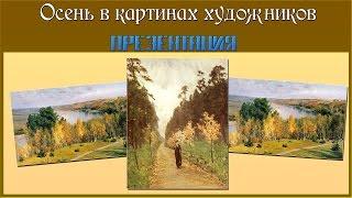 Презентация на тему осень в картинах художников