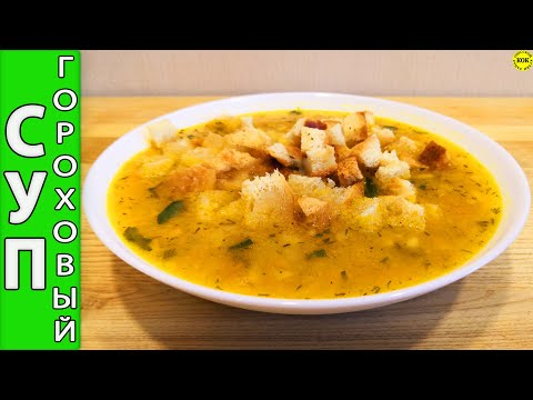 Восхитительный гороховый суп