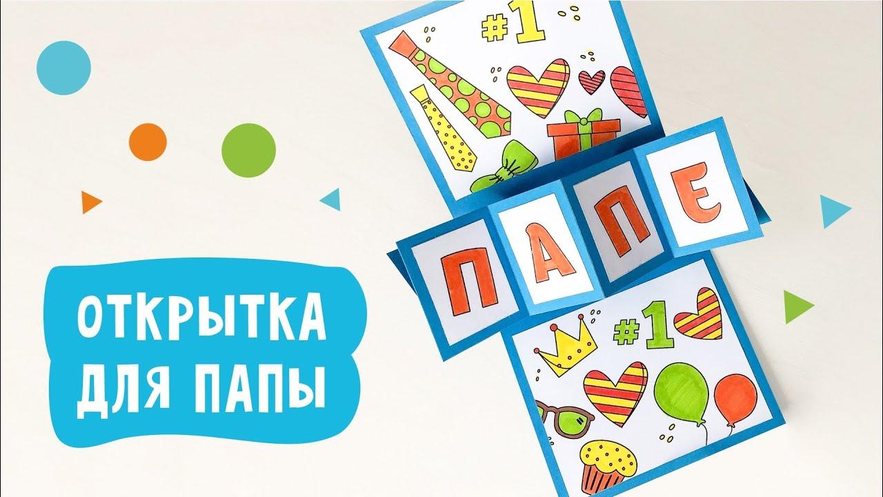 Шаблоны для открытки папе на день рождения