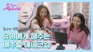 Luna(S5) EP05 - 루나가 유야에게 직접 해주는 한국 스타일 내추럴 메이크업!