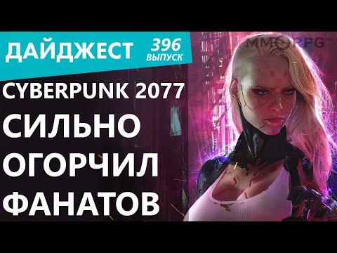 Cyberpunk 2077 сильно огорчил фанатов. Steam теряет огромные деньги. Дайджест