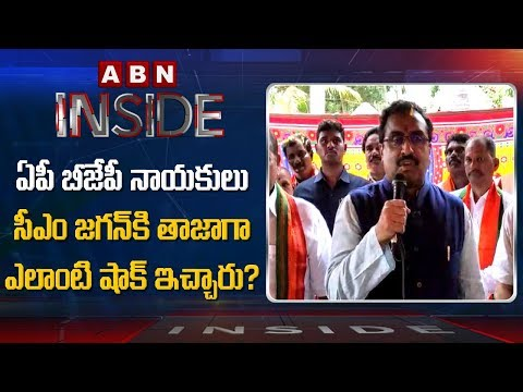 BJP Leaders statements on YSRCP heats up Politics in Andhra Pradesh | Inside