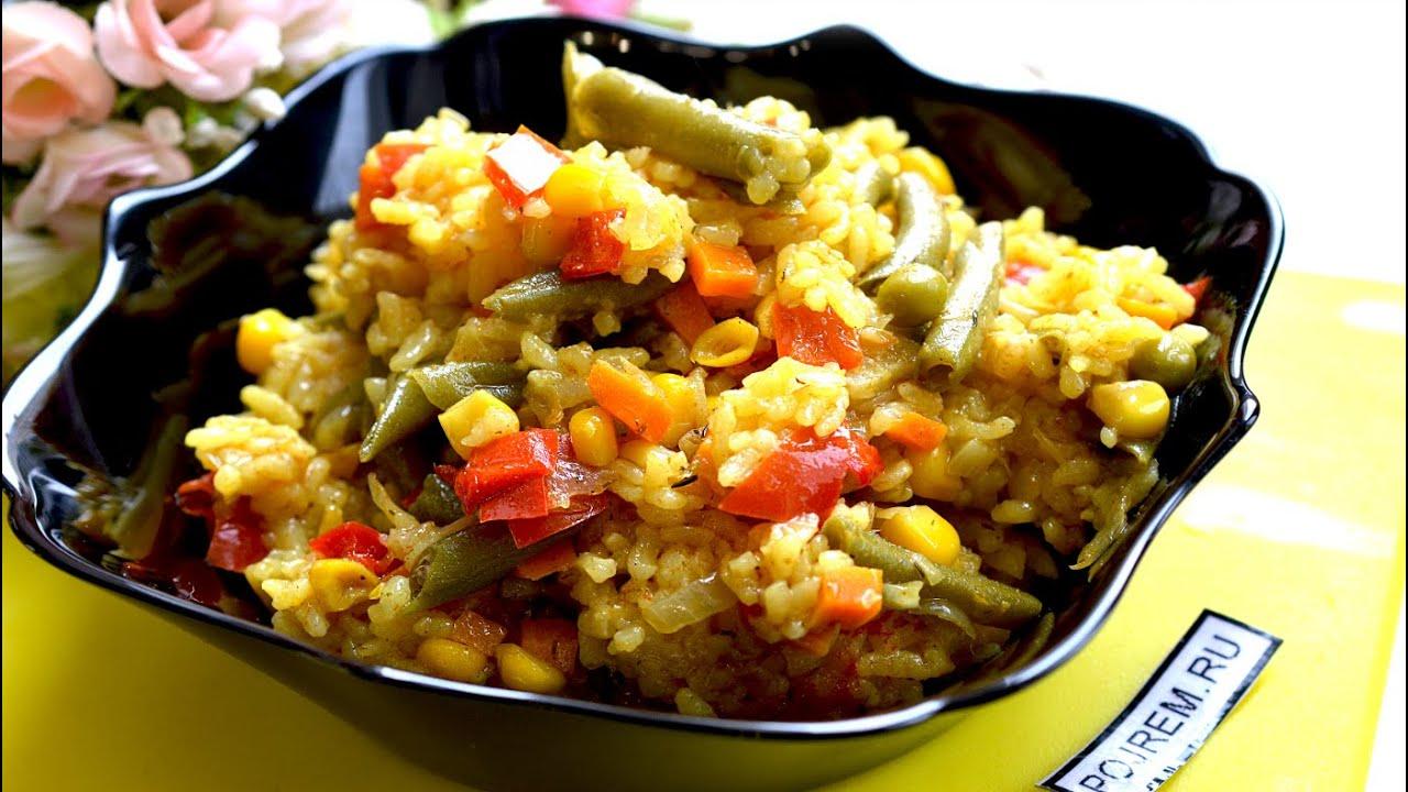 Диетический рис с овощами рецепт пошагово
