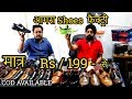 Branded Shoes at Cheapest Price | Shoes wholesale Market | Cheapest Shoe | Agra Shoe
