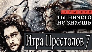 ИГРА ПРЕСТОЛОВ 7 и ГЕРОИ СЕРИАЛА (песочная анимация)