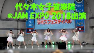 代々木女子音楽院-Yoyogi Jyoshi Ongakuin (YOYOJYO) 最新-Last PV 〇×S...