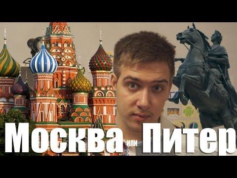Москва или Питер? Сравнение.