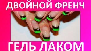 Двойной френч Гель Лак - nail art tutorial