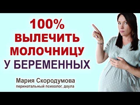 Как 100% вылечить молочницу? Молочница при беременности.
