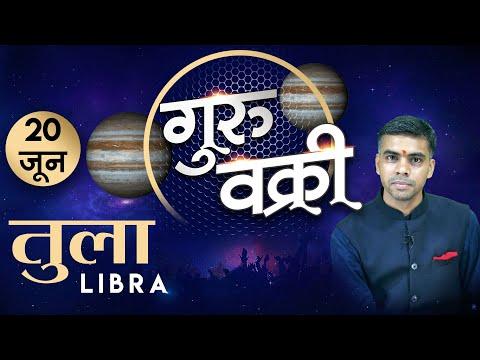 TULA Rashi   LIBRA   20 JUNE   गुरु हो रहे है वक्रगत - 2021   Jupiter Retrograde   Vaibhav Vyas
