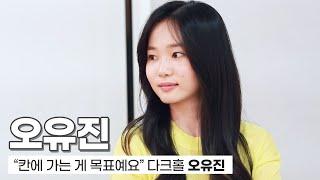 '다크홀' 오유진, '동림'역에 숨겨진 연기 디테일들