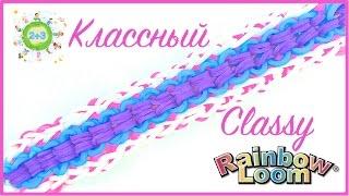 Классный браслет из резинок Classy Rainbow Loom Bands Bracelet for kids DIY(В этом видео канала