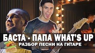 Как играть: БАСТА - ПАПА WHAT'S UP на гитаре (аккорды,разбор песни)