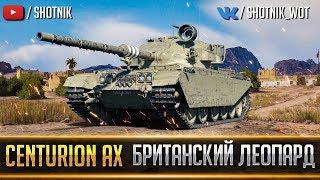 Centurion AX - БРИТАНСКИЙ ЛЕОПАРД ● ТАКАЯ ЖЕ ИМБА?