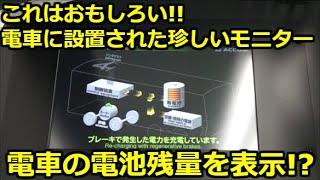 【電池残量がわかる】充電式の電車、烏山線EV-E301系に乗車しました。