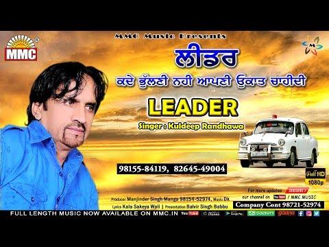 Leader (Full HD Audio)   Kuldeep Randhawa   Latest Punjabi Song   MMC Music