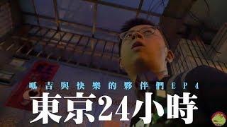 【呱吉】呱吉與快樂的夥伴們EP4:東京24小時