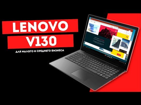 Lenovo V130 - бюджетный ноутбук для офиса / Обзор ноутбука Lenovo (V130-15IKB)